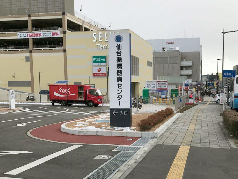 仙台循環器センター様|自立サイン